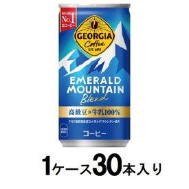 ジョージア エメラルドマウンテンブレンド 185g缶(1ケース30本入) コカ・コーラ Gエメラルドマウンテン185Gケ-ス