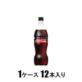 コカ・コーラゼロ 1L(1ケース12本入) コカ・コーラ コカ・コ-ラゼロ 1Lケ-ス
