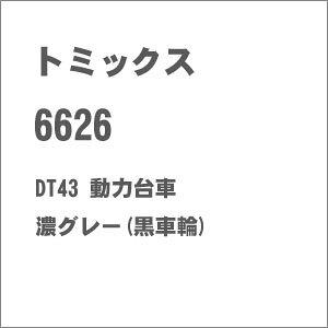 [鉄道模型]トミックス (Nゲージ) 6626 DT43 動力台車 濃グレー(黒車輪)