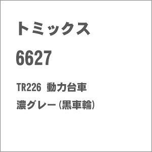 [鉄道模型]トミックス (Nゲージ) 6627 TR226 動力台車 濃グレー(黒車輪)