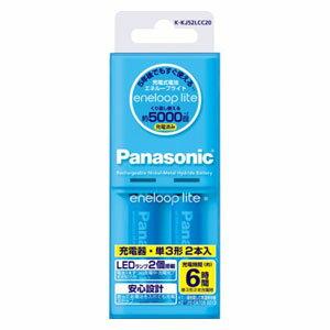K-KJ52LCC20 パナソニック 充電器セット(単3形×2本付) Panasonic eneloop lite [KKJ52LCC20]【返品種別A】