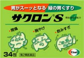 【第2類医薬品】サクロンS 34包 エーザイ サクロン S 34H [サクロンS34H]【返品種別B】
