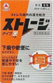 【第2類医薬品】ストレージタイプG 6包 武田コンシューマーヘルスケア ストレ-ジG 6H [ストレジG6H]【返品種別B】