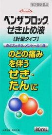 【第(2)類医薬品】ベンザブロックせき止め液 80ml アリナミン製薬 ベンザセキドメエキ80ML [ベンザセキドメエキ80ML]【返品種別B】