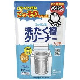 シャボン玉洗たく槽クリーナー 500g シャボン玉石けん シヤボンダマ センタクソウCL500