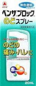 ベンザブロックのどスプレー 20ml アリナミン製薬 ベンザブロツクノドスプレ-20 [ベンザブロツクノドスプレ20]【返品種別B】