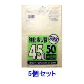 強化ポリ袋45L 50枚 半透明×5個セット 日本サニパック ハントウメイゴミブクロUH