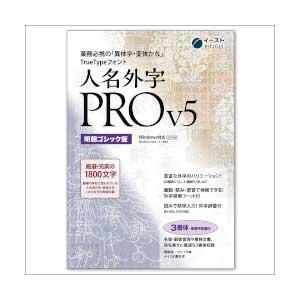 人名外字PRO V5 明朝ゴシック版 マスターパッケージ イースト 【返品種別B】