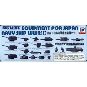 1/700 日本海軍 艦船装備セットI【E02】 ピットロード [PI E02 ニホンカイグン カンセンソウビセット I]【返品種別B】