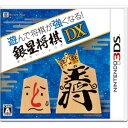 【3DS】遊んで将棋が強くなる! 銀星将棋DX 【税込】 シルバースタージャパン [CTR-P-BSGJ アソンデショウギ ギンセイショウギDX]【返品種別B】【RCP】