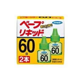 ベープリキッド 60日無香料 2本入(取替えボトル) フマキラー ベ-プリキツド60ニチムコウ2P