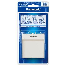 WTP4088WP パナソニック 明るさセンサ付ハンディホーム保安灯(ホワイト) Panasonic