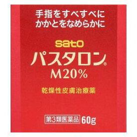 【第3類医薬品】パスタロンM20% 60g 佐藤製薬 パスタロンM20% 60G [パスタロンM2060G]【返品種別B】
