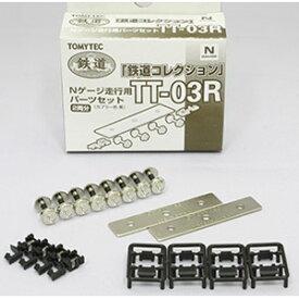 [鉄道模型]トミーテック 【再生産】(N) 鉄コレ走行用パーツセット TT-03R