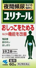 【第2類医薬品】ユリナールb 60錠 小林製薬 ユリナ-ル60ジヨウ [ユリナル60ジヨウ]【返品種別B】