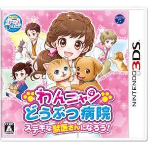 【3DS】わんニャンどうぶつ病院 ステキな獣医さんになろう! 日本コロムビア [CTR-P-AWJJ 3DSワンニャン ステキナジュウイ]【返品種別B】