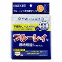 FBDR-25WH マクセル 不織布ケース(ホワイト) 2穴リング式 25枚入り maxell
