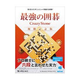 【Windows】最強の囲碁 CrazyStone 優勝記念版 アンバランス