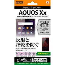 RT-AXXF/B1 レイ・アウト AQUOS Xx(404SH)用 反射防止タイプ/反射防止・防指紋フィルム 1枚入