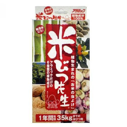 お米の虫よけ 米びつ先生 1年用(35kgまで) アラミック コメビツセンセイ KS48N