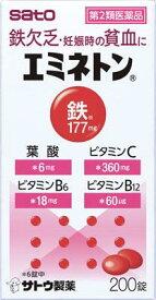 【第2類医薬品】エミネトン 200錠 佐藤製薬 エミネトン 200T [エミネトン200T]【返品種別B】