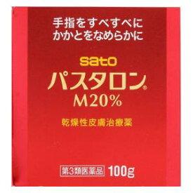 【第3類医薬品】パスタロンM20% 100g 佐藤製薬 パスタロンM20% 100G [パスタロンM20100G]【返品種別B】
