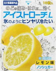 アイストローチL 16粒(レモン味) 日本臓器製薬 アイストロ-チレモン16ツブ [アイストロチレモン16ツブ]【返品種別B】