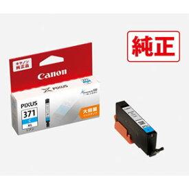 BCI-371XLC キヤノン 純正インクタンク BCI-371XLC (シアン・大容量) Canon