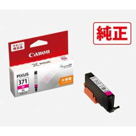 BCI-371XLM キヤノン 純正インクタンク BCI-371XLM (マゼンタ・大容量) Canon