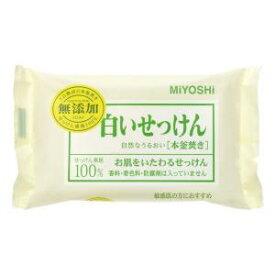 無添加白いせっけん1P ミヨシ石鹸 ムテンカシロイセツケンピロ-108G