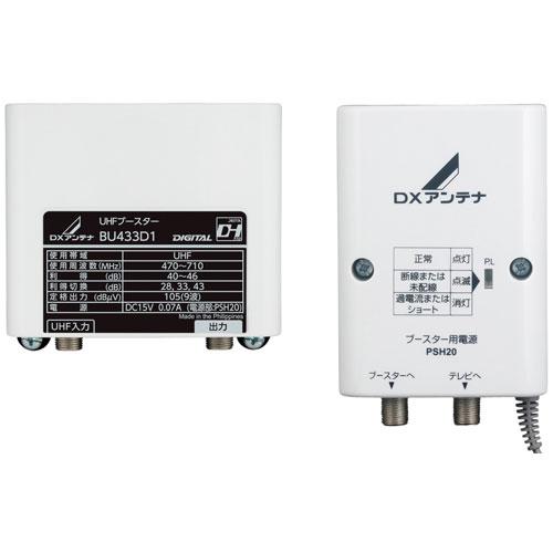 BU433D1 DXアンテナ UHFブースター(33dB/43dB共用形)(屋外用) [BU433D1]【返品種別A】