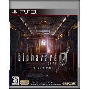 【PS3】バイオハザード0 HDリマスター カプコン [BLJM-61272バイオハザード]【返品種別B】