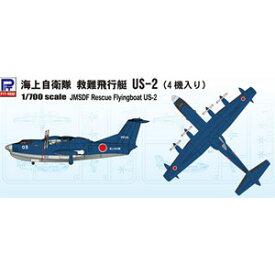 1/700 海上自衛隊 救難飛行艇 US-2 4機入り 【S35】 ピットロード