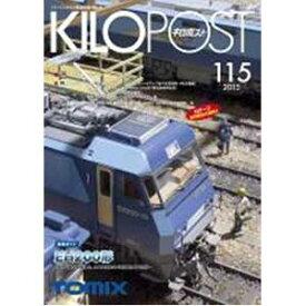 [鉄道模型]トミックス キロポスト 115号
