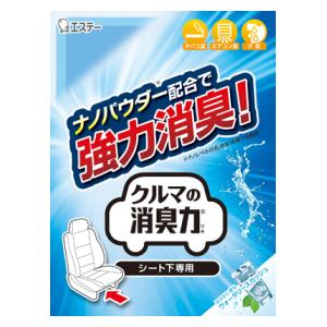 車用消臭芳香剤 シート下専用 ウォータリースカッシュの香り 300g クルマの消臭力 エステー クルマリキシ-トシタスカツシ300G