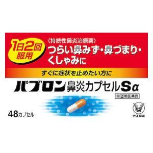 【第(2)類医薬品】パブロン鼻炎カプセルSα 48cp 大正製薬 パブロンビエンSアルフア48CP [パブロンビエンSアルフア48CP]【返品種別B】