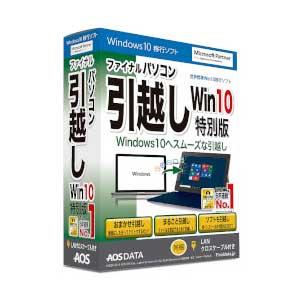 ファイナルパソコン引越し Win10特別版 LANクロスケーブル付 AOSテクノロジーズ 【返品種別B】