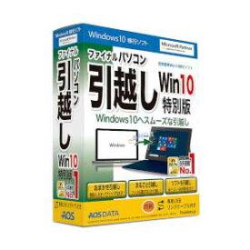 ファイナルパソコン引越し Win10特別版 専用USBリンクケーブル付 AOSテクノロジーズ