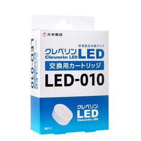 LED-010 大幸薬品 クレベリンLED交換用カートリッジ [LED010]