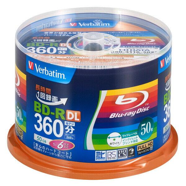 【エントリーでP5倍 8/20 9:59迄】VBR260RP50SV1 バーベイタム 6倍速対応BD-R DL 50枚パック 50GB ホワイトプリンタブル Verbatim