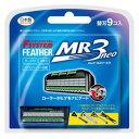 エフシステム MR3ネオ替刃 9個入 フェザー安全剃刀 MR3ネオカエバ9コイリ