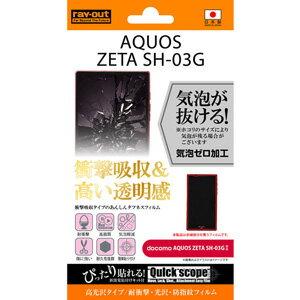RT-SH03GF/DA レイ・アウト AQUOS ZETA(SH-03G)用 液晶保護フィルム(耐衝撃・光沢・防指紋) [RTSH03GFDA]【返品種別A】