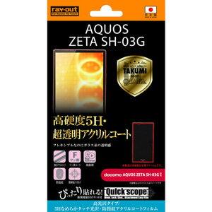 RT-SH03GFT/O1 レイ・アウト AQUOS ZETA(SH-03G)用 液晶保護フィルム(5Hなめらかタッチ光沢・防指紋) [RTSH03GFTO1]【返品種別A】