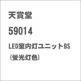 [鉄道模型]天賞堂 (HO) 59014 LED室内灯ユニットBS (蛍光灯)