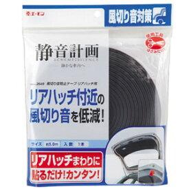 2649 エーモン工業 風切り音防止テープ リアハッチ用 AMON 静音計画