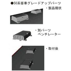[鉄道模型]カトー 【再生産】(Nゲージ) 11-551 50系客車 グレードアップパーツ