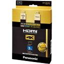 RP-CHKX30-K【税込】 パナソニック HDMIケーブル Ver2.0対応 (3.0m) Panasonic [RPCHKX30K]【返品種別A】【送料無...