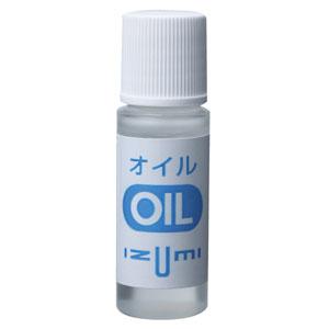 OIL5 イズミ シェーバー・ヘアカッター・毛玉取り器専用オイル IZUMI