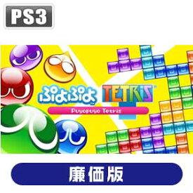 【PS3】ぷよぷよテトリス スペシャルプライス セガゲームス [BLJM61323プヨプヨテトリス]