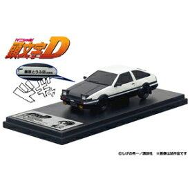 【再生産】1/43 藤原 拓海 AE86 トレノ PROJECT D(頭文字D)【MD43210】 モデラーズ